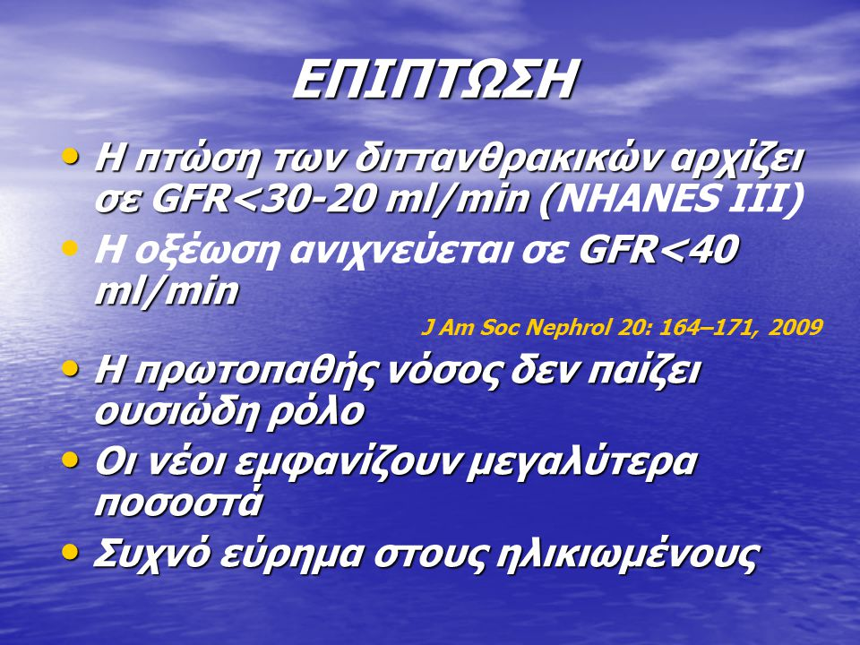 ΕΠΙΠΤΩΣΗ Η πτώση των διττανθρακικών αρχίζει σε GFR<30-20 ml/min (NHANES III) Η οξέωση ανιχνεύεται σε GFR<40 ml/min.
