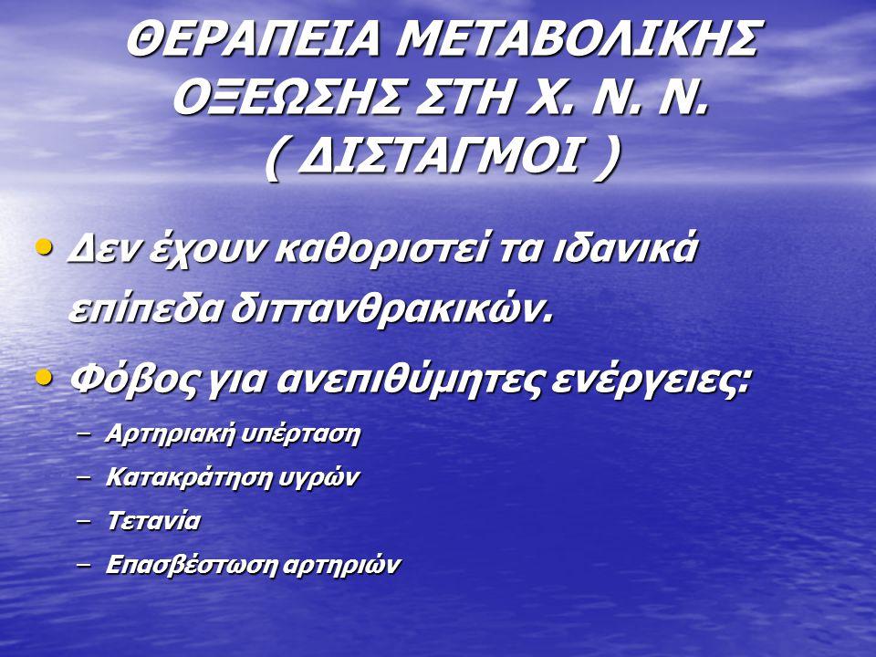 ΘΕΡΑΠΕΙΑ ΜΕΤΑΒΟΛΙΚΗΣ ΟΞΕΩΣΗΣ ΣΤΗ Χ. Ν. Ν. ( ΔΙΣΤΑΓΜΟΙ )