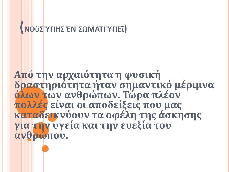 ΕΙΣΑΓΩΓΗ (νοῦς ὑγιης ἐν ςωματι ὑγιεῖ)