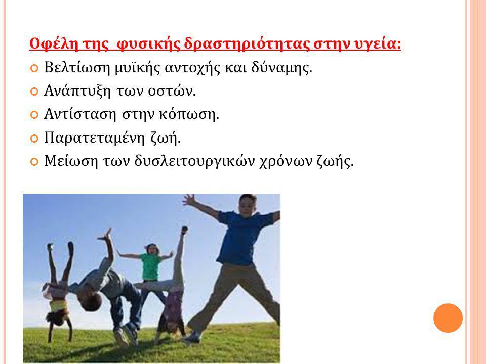 Οφέλη της φυσικής δραστηριότητας στην υγεία: