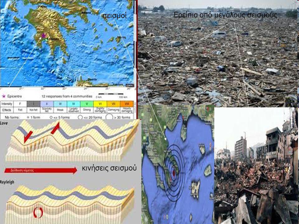 σεισμοί Ερείπια από μεγάλους σεισμούς κινήσεις σεισμού