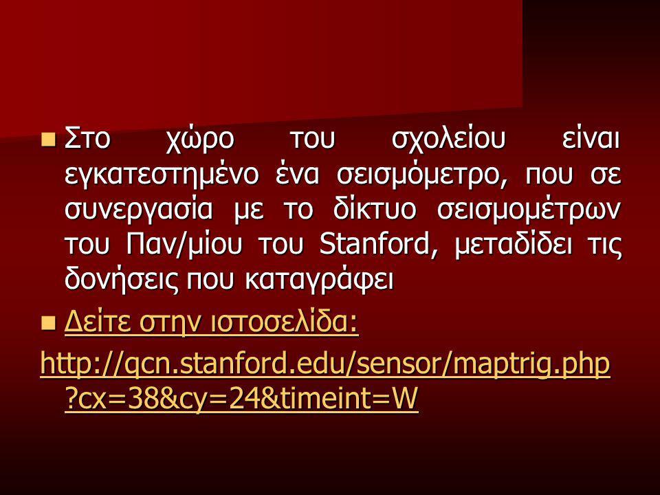Στο χώρο του σχολείου είναι εγκατεστημένο ένα σεισμόμετρο, που σε συνεργασία με το δίκτυο σεισμομέτρων του Παν/μίου του Stanford, μεταδίδει τις δονήσεις που καταγράφει