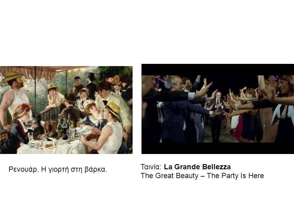 Ταινία: La Grande Bellezza