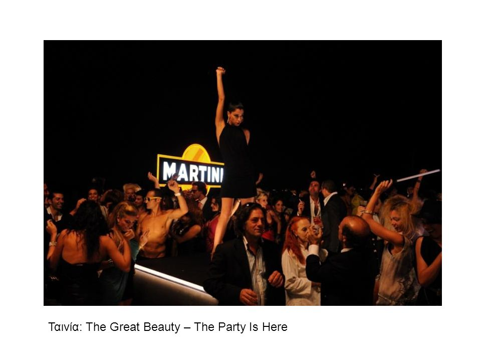 Ταινία: The Great Beauty – The Party Is Here