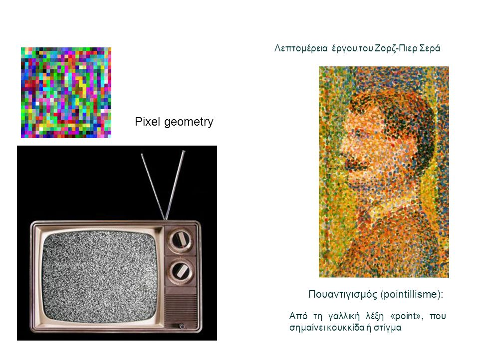 Πουαντιγισμός (pointillisme):