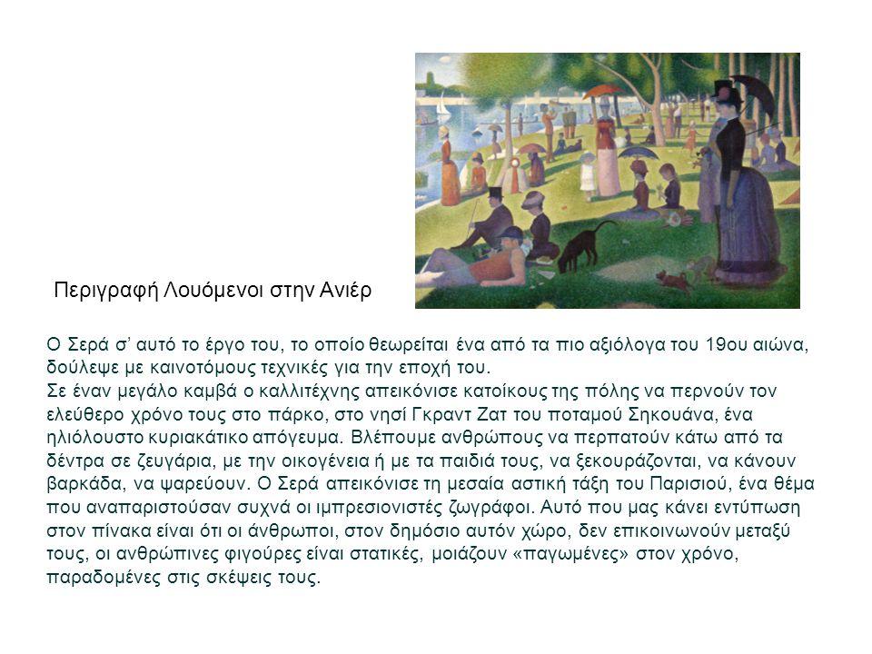 Περιγραφή Λουόμενοι στην Ανιέρ