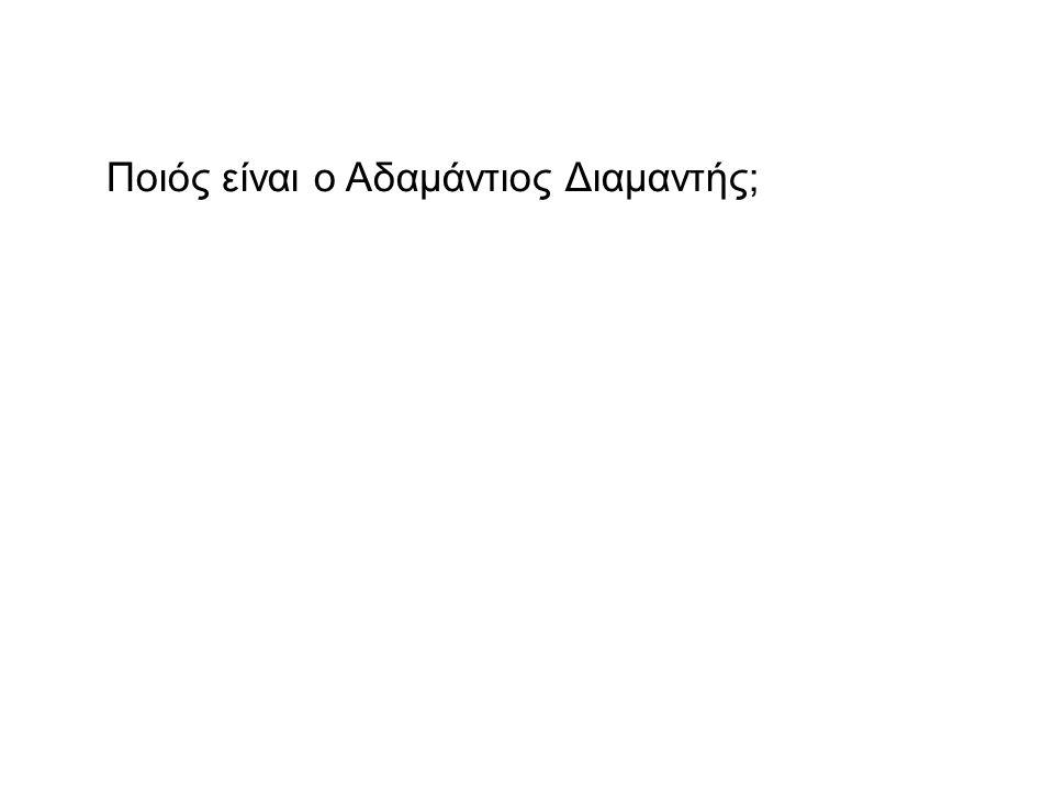 Ποιός είναι ο Αδαμάντιος Διαμαντής;