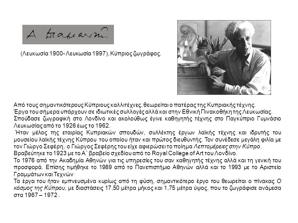 (Λευκωσία 1900- Λευκωσία 1997), Κύπριος ζωγράφος.