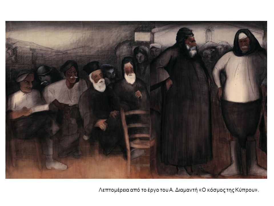 Λεπτομέρεια από το έργο του Α. Διαμαντή «Ο κόσμος της Κύπρου».