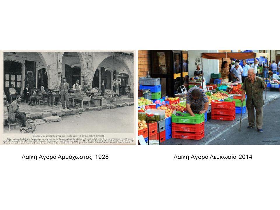 Λαϊκή Αγορά Αμμόχωστος 1928