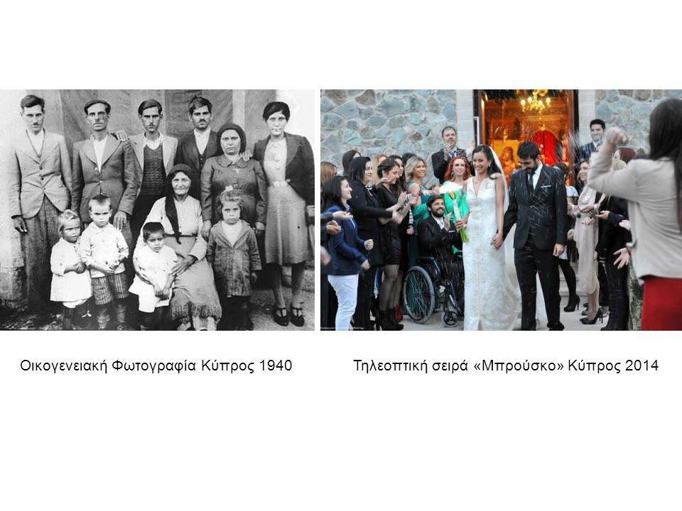 Οικογενειακή Φωτογραφία Κύπρος 1940