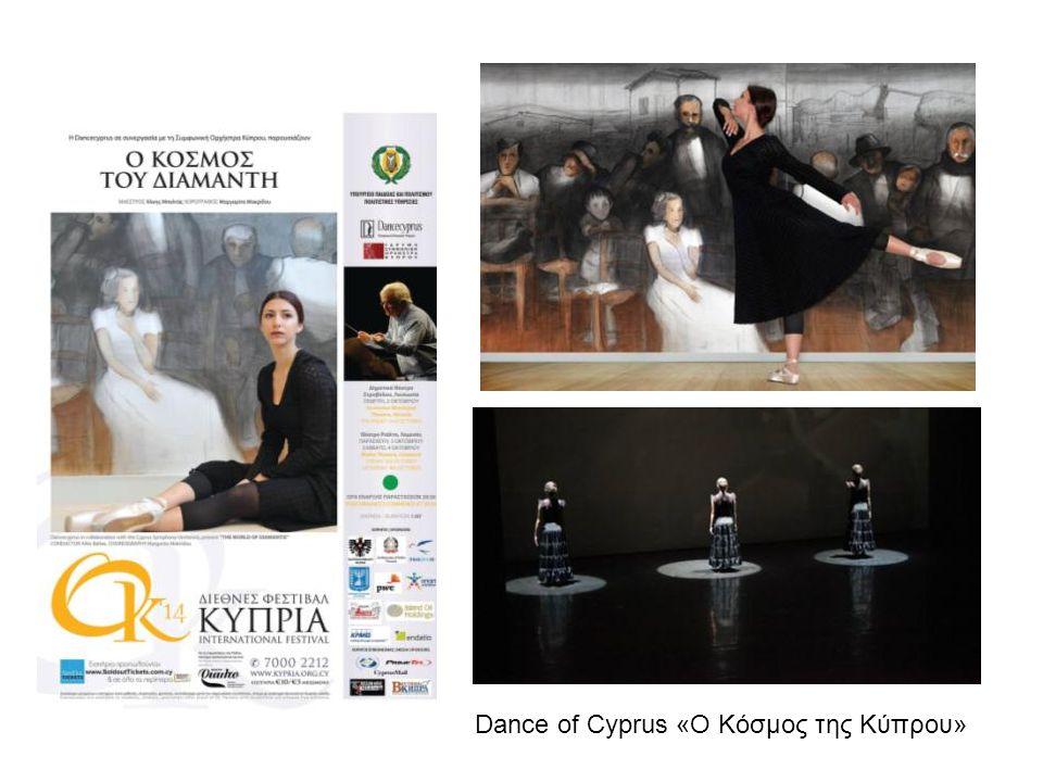 Dance of Cyprus «Ο Κόσμος της Κύπρου»