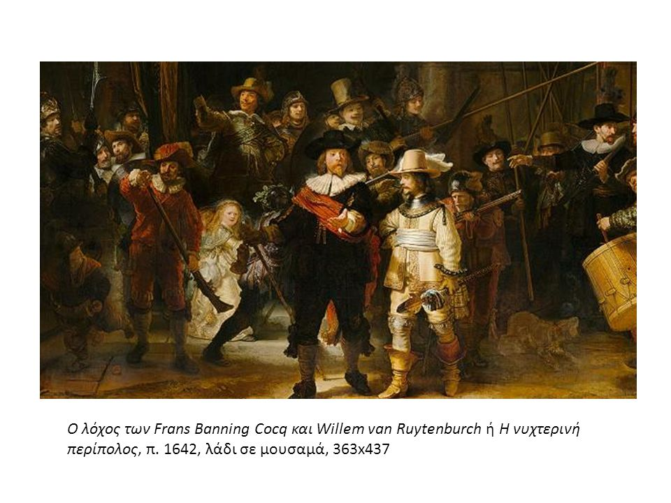 O λόχος των Frans Banning Cocq και Willem van Ruytenburch ή Η νυχτερινή περίπολος, π.