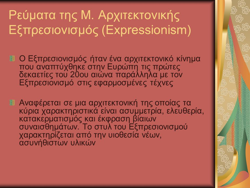 Ρεύματα της Μ. Αρχιτεκτονικής Εξπρεσιονισμός (Expressionism)