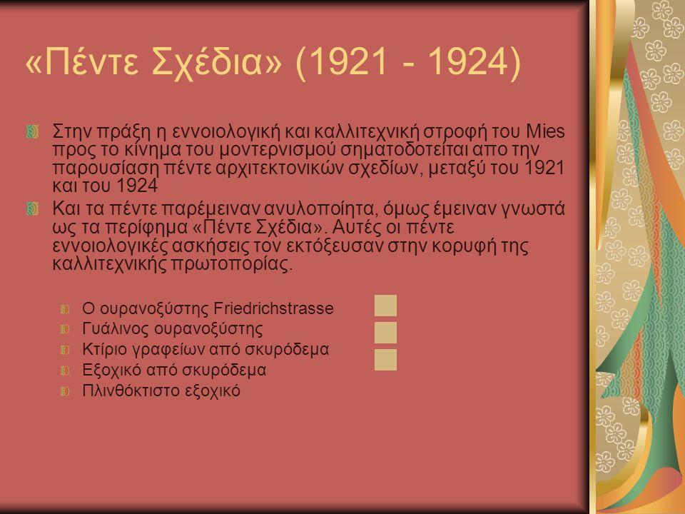 «Πέντε Σχέδια» (1921 - 1924)