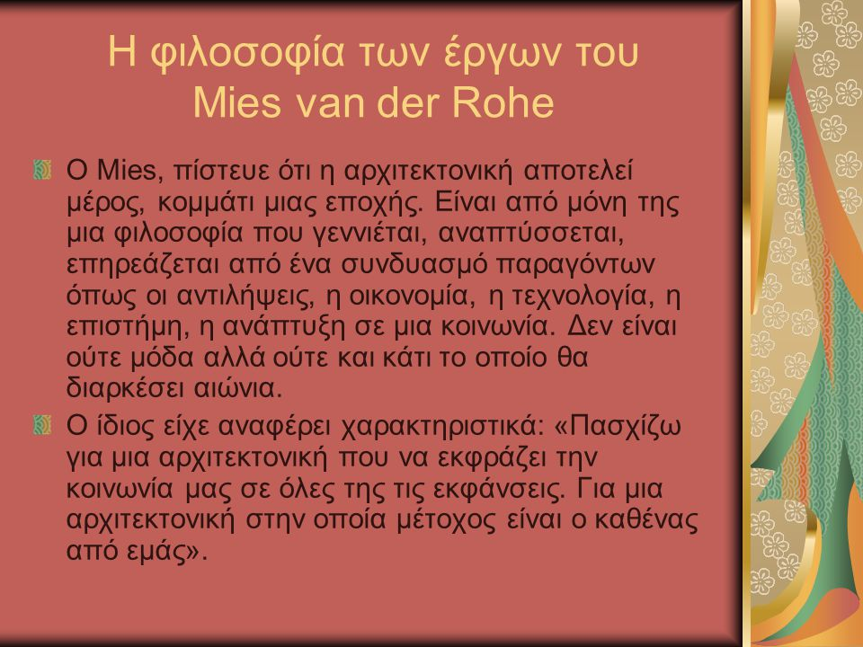 Η φιλοσοφία των έργων του Mies van der Rohe