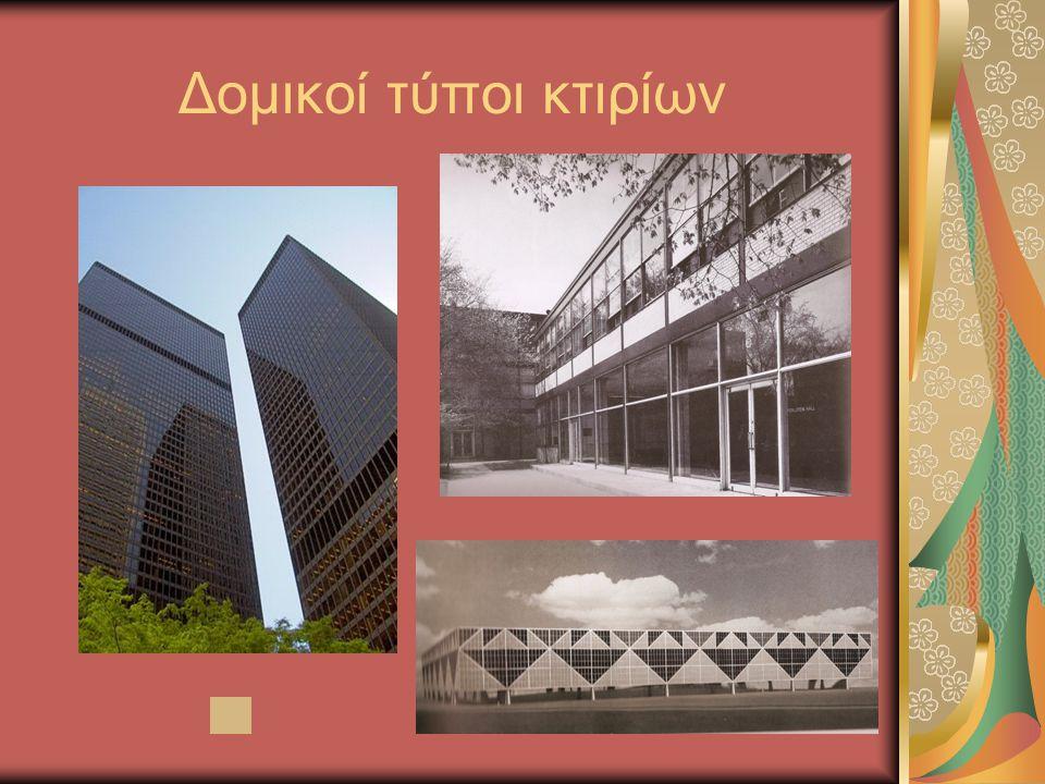 Δομικοί τύποι κτιρίων