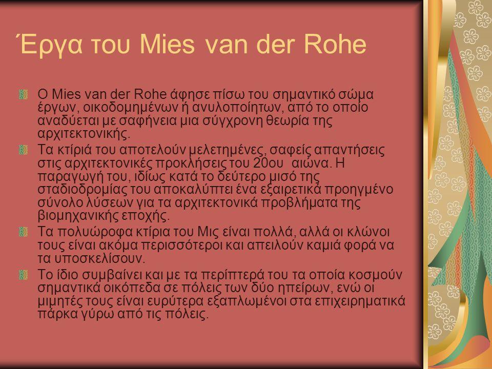 Έργα του Mies van der Rohe