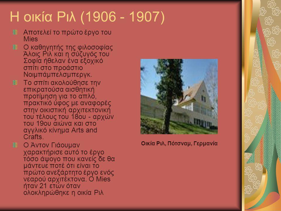 Η οικία Ριλ (1906 - 1907) Αποτελεί το πρώτο έργο του Mies