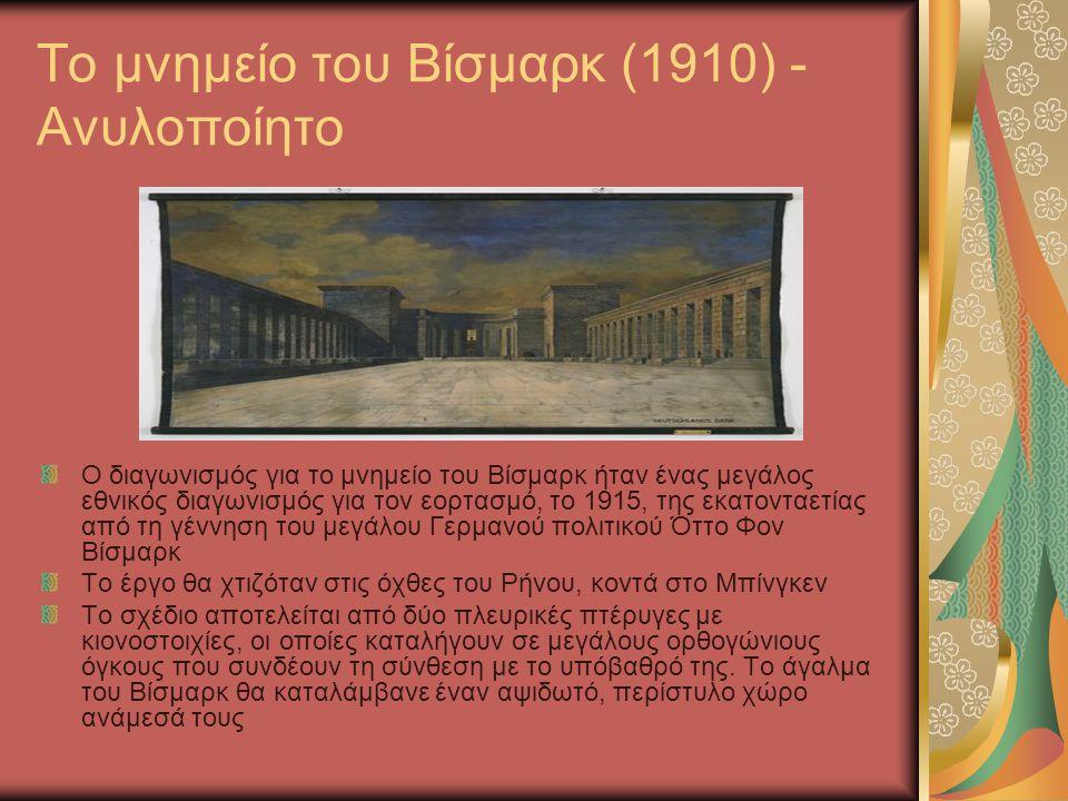 Το μνημείο του Βίσμαρκ (1910) - Ανυλοποίητο