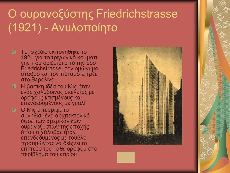Ο ουρανοξύστης Friedrichstrasse (1921) - Ανυλοποίητο