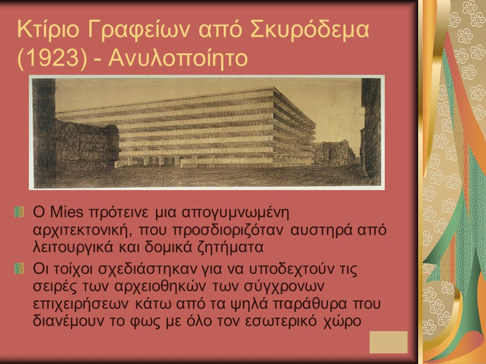 Κτίριο Γραφείων από Σκυρόδεμα (1923) - Ανυλοποίητο
