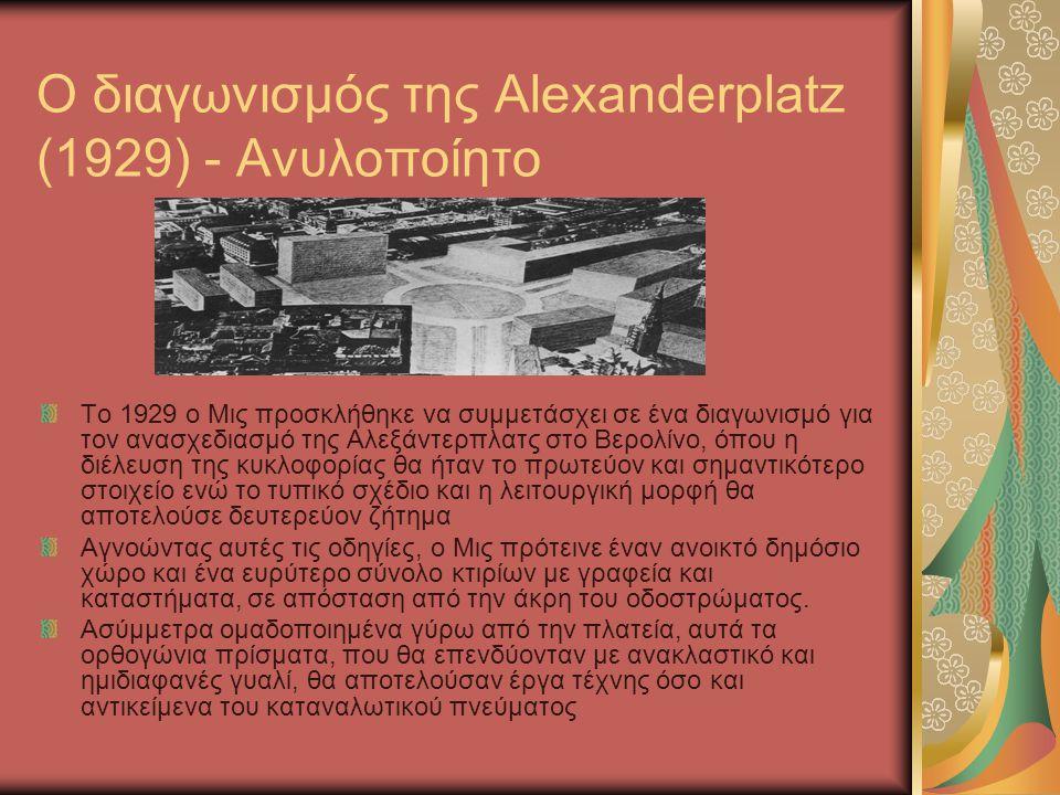 Ο διαγωνισμός της Alexanderplatz (1929) - Ανυλοποίητο