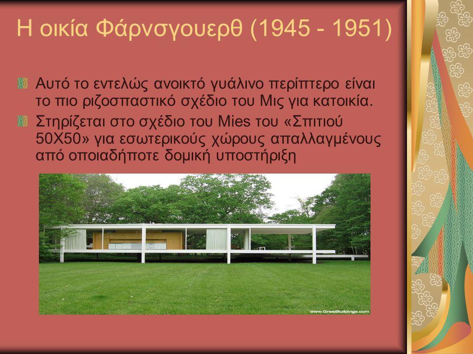 Η οικία Φάρνσγουερθ (1945 - 1951)
