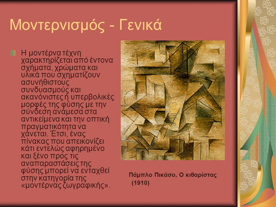 Μοντερνισμός - Γενικά Πάμπλο Πικάσο, Ο κιθαρίστας (1910)