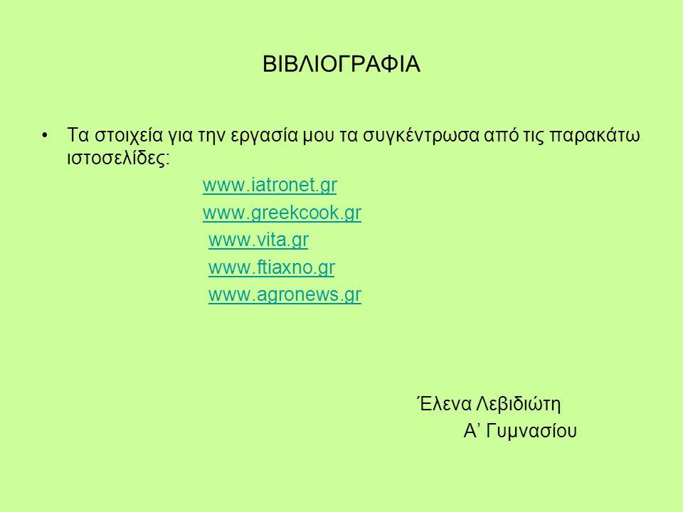 ΒΙΒΛΙΟΓΡΑΦΙΑ Τα στοιχεία για την εργασία μου τα συγκέντρωσα από τις παρακάτω ιστοσελίδες: www.iatronet.gr.