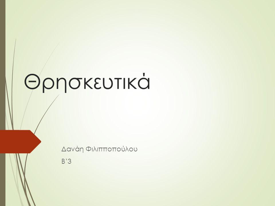 Δανάη Φιλιπποπούλου Β'3