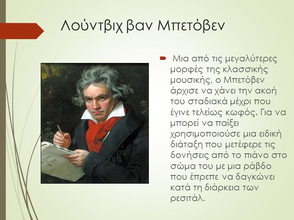 Λούντβιχ βαν Μπετόβεν