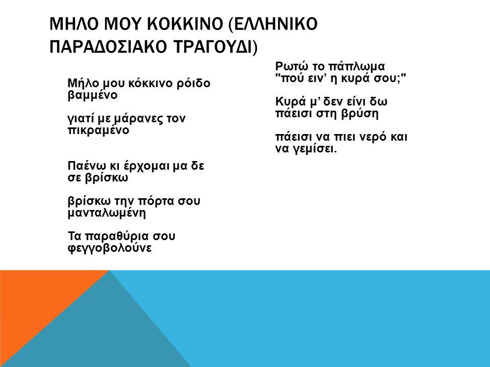 Μηλο μου κοκκινο (ελληνικο Παραδοσιακο Τραγουδι)
