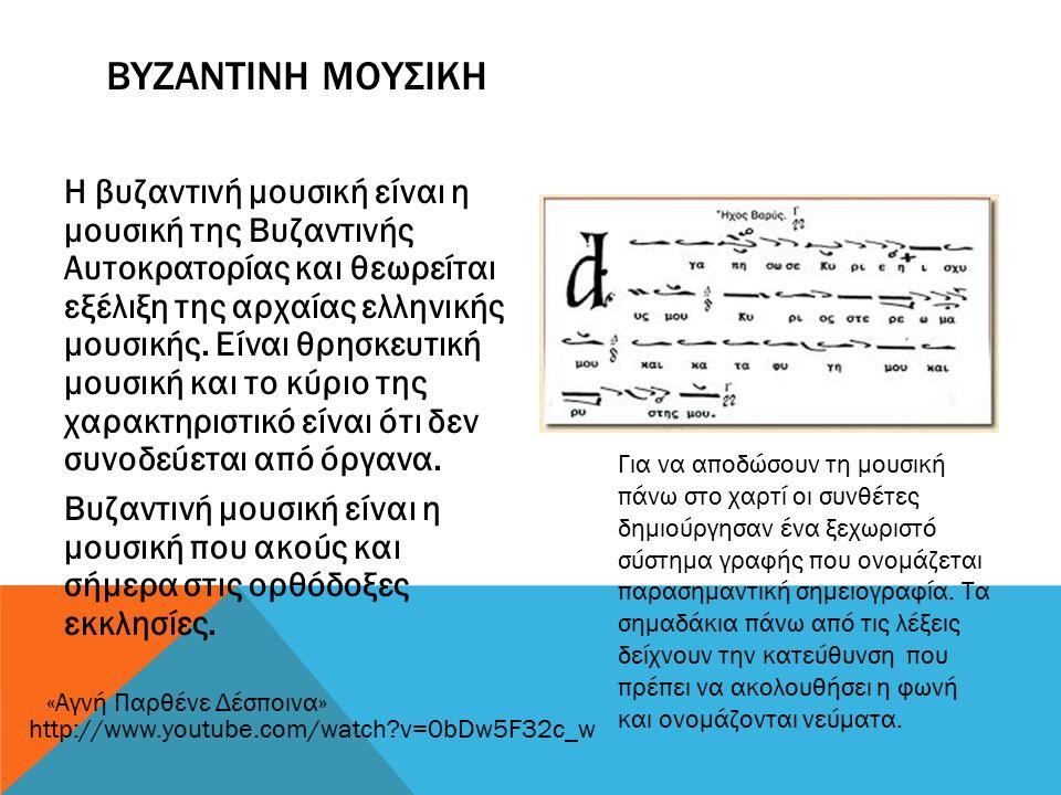 Βυζαντινη μουσικη