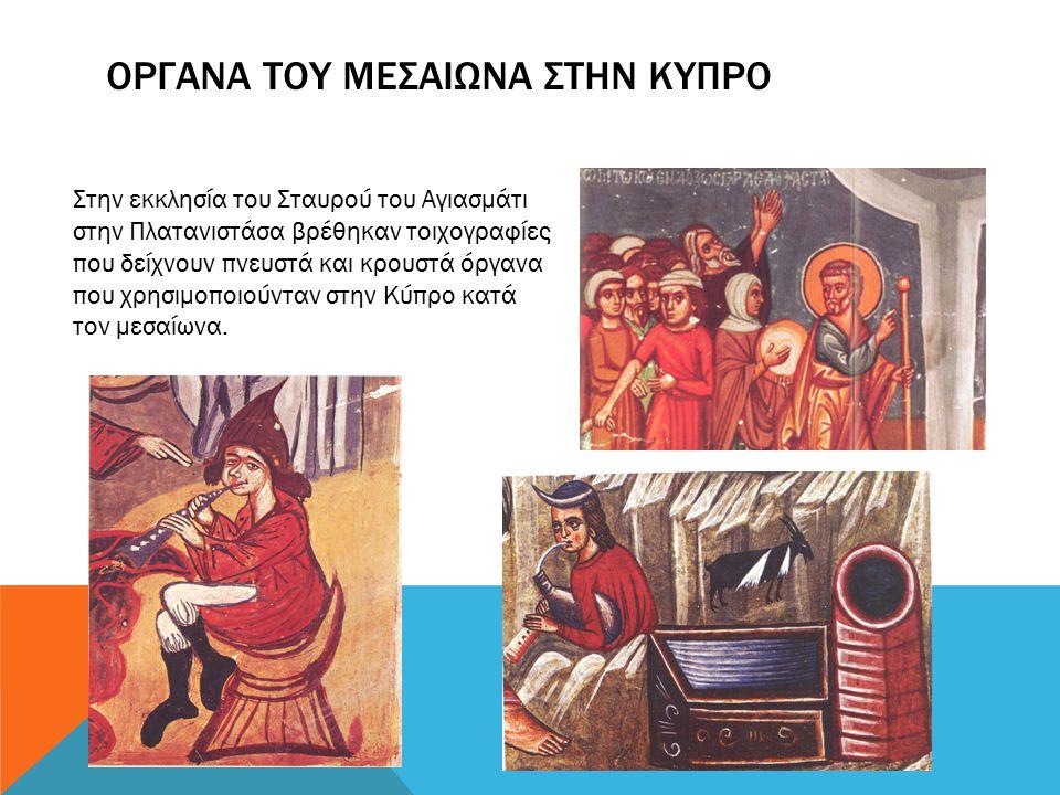 οργανα του Μεσαιωνα στην Κυπρο