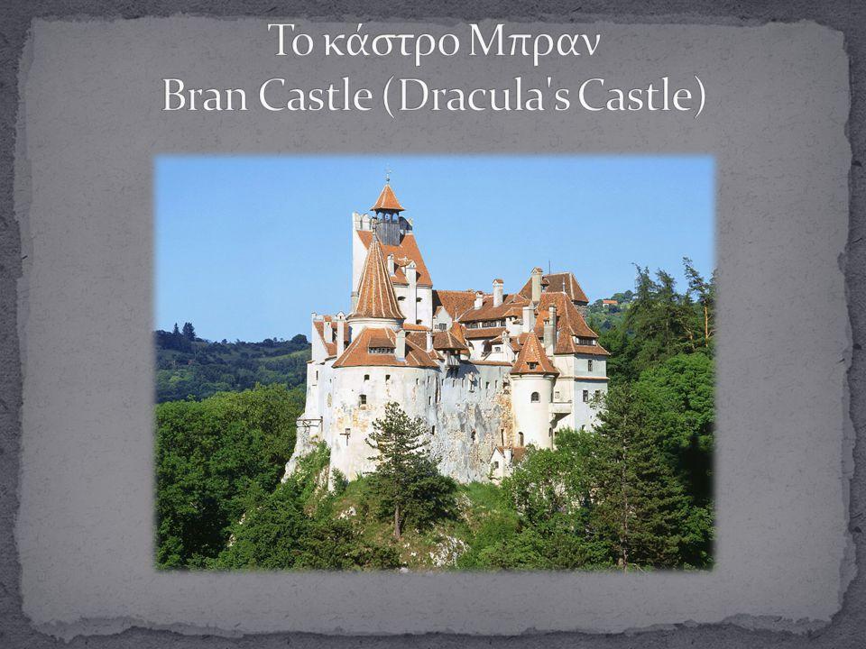 Το κάστρο Μπραν Bran Castle (Dracula s Castle)
