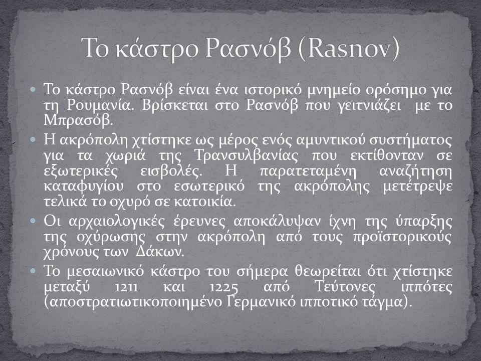Το κάστρο Ρασνόβ (Rasnov)
