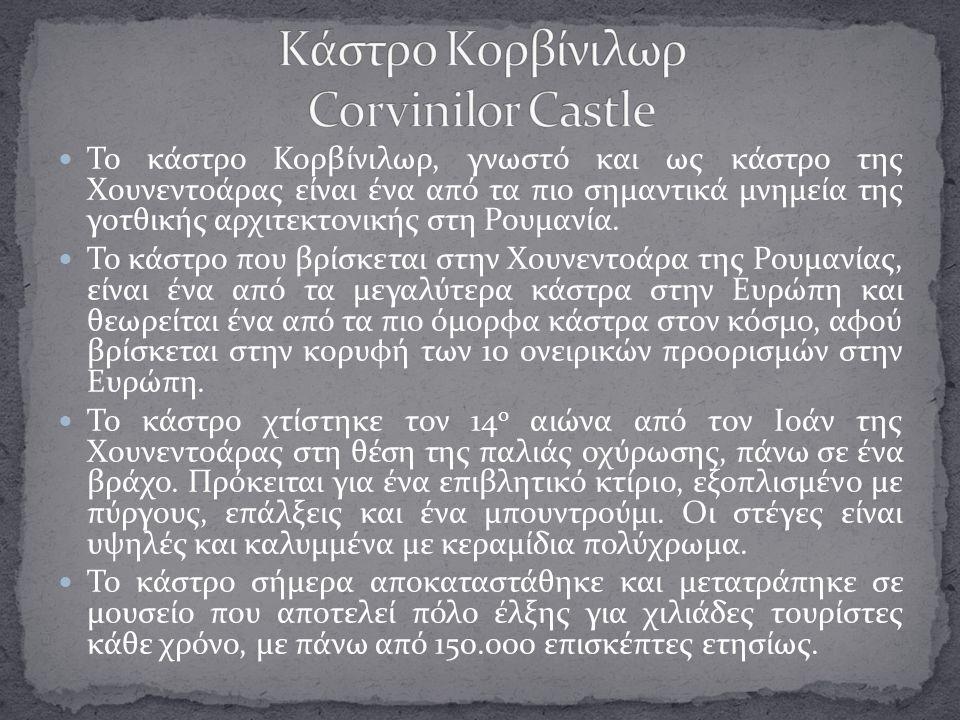 Κάστρο Κορβίνιλωρ Corvinilor Castle