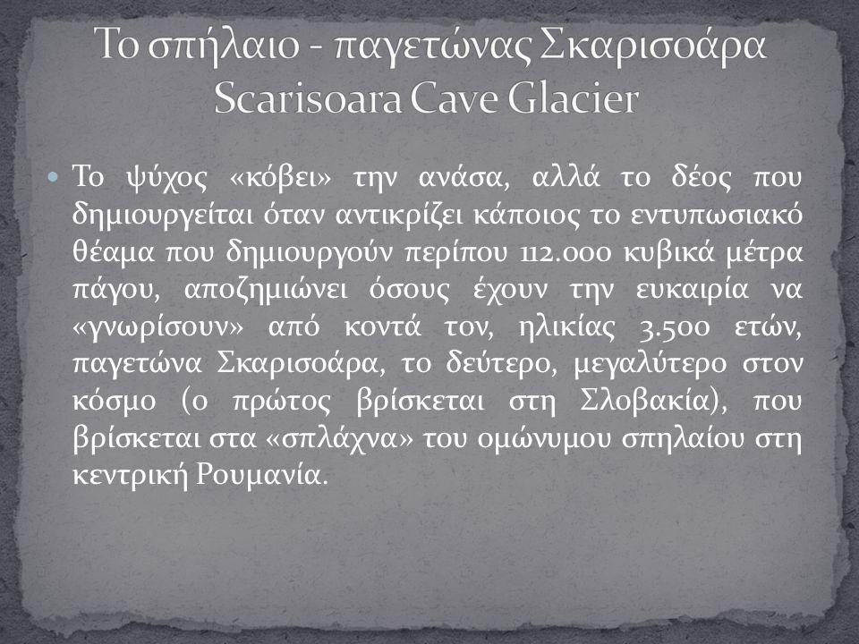 Το σπήλαιο - παγετώνας Σκαρισοάρα Scarisoara Cave Glacier