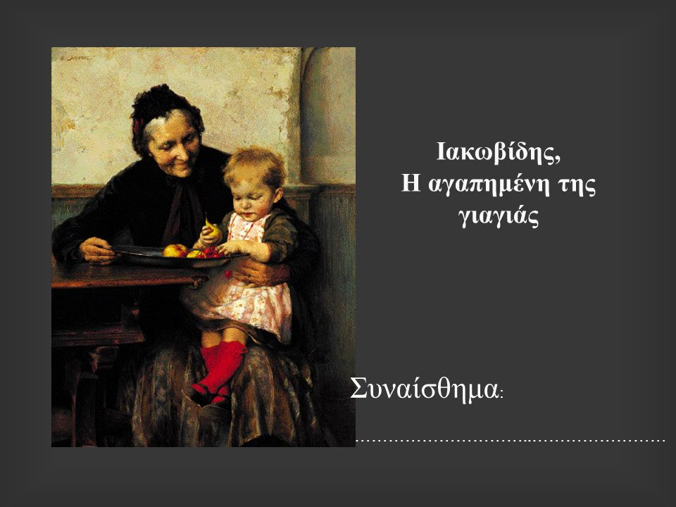 Ιακωβίδης, Η αγαπημένη της γιαγιάς