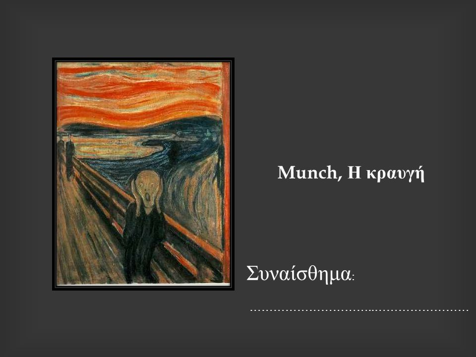 Munch, Η κραυγή Συναίσθημα: …………………………..……………………