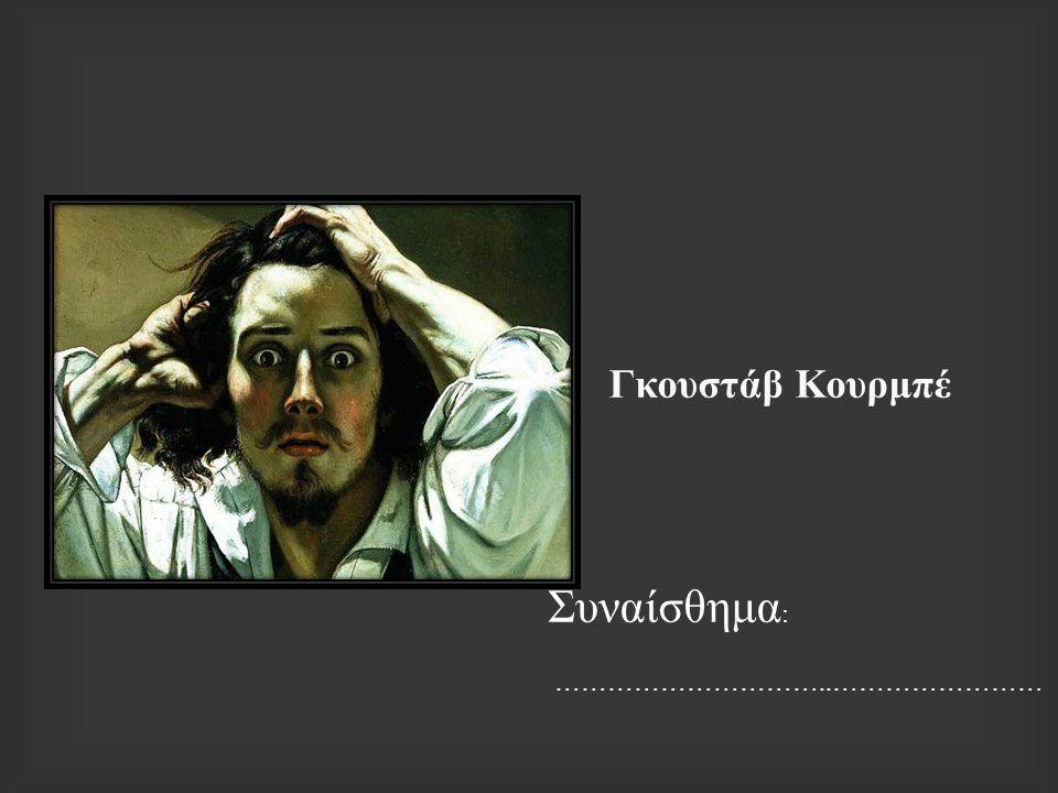 Γκουστάβ Κουρμπέ Συναίσθημα: …………………………..……………………