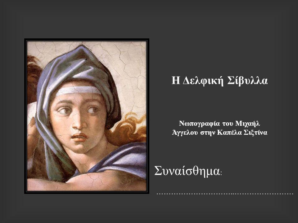 Νωπογραφία του Μιχαήλ Άγγελου στην Καπέλα Σιξτίνα