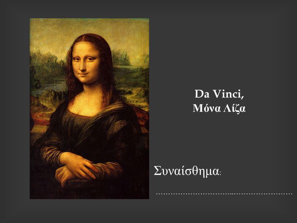 Da Vinci, Μόνα Λίζα Συναίσθημα: …………………………..……………………