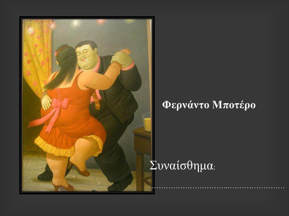 Φερνάντο Μποτέρο Συναίσθημα: …………………………..……………………