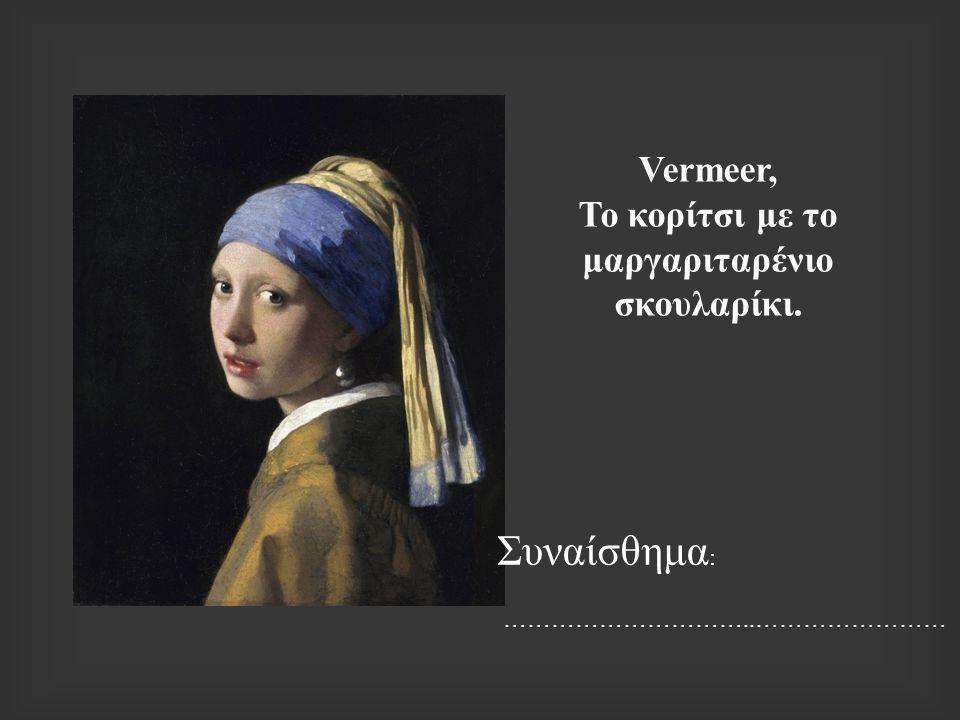 Vermeer, Το κορίτσι με το μαργαριταρένιο σκουλαρίκι.