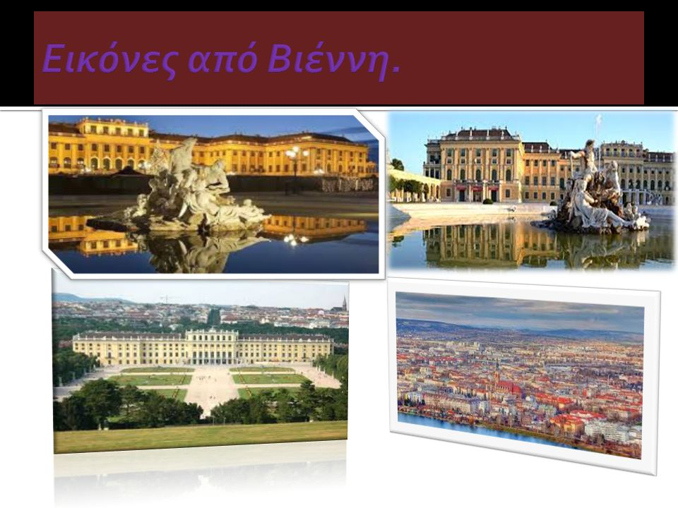 Εικόνες από Βιέννη.