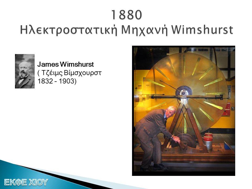 1880 Ηλεκτροστατική Μηχανή Wimshurst