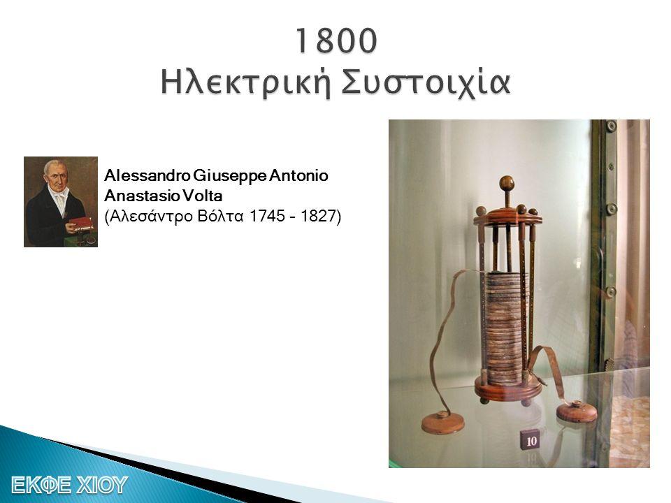 1800 Ηλεκτρική Συστοιχία Alessandro Giuseppe Antonio Anastasio Volta (Αλεσάντρο Βόλτα 1745 – 1827)