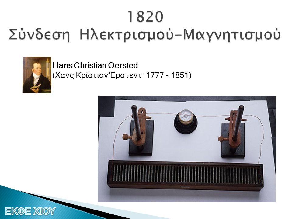 1820 Σύνδεση Ηλεκτρισμού-Μαγνητισμού